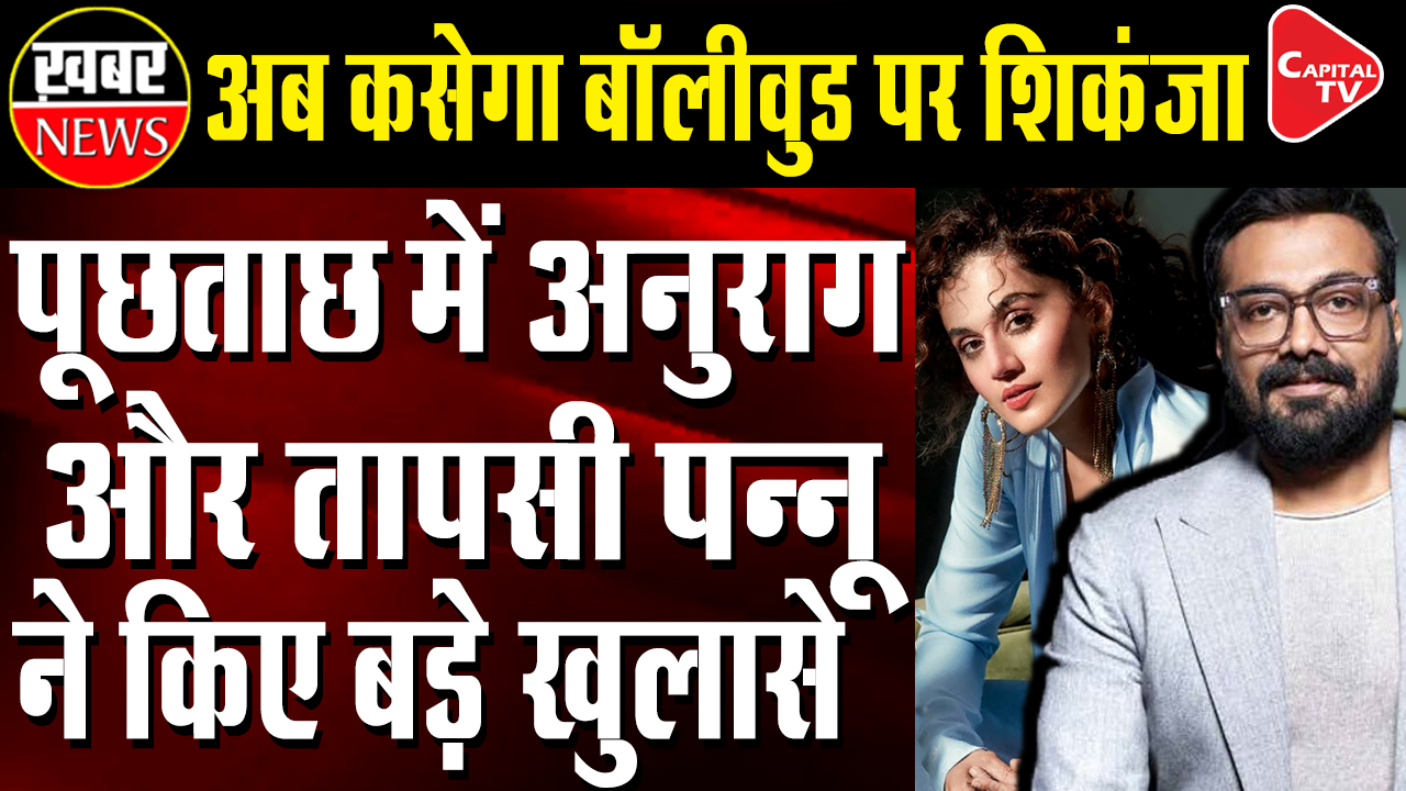 Anurag Kashyap And Taapsee Pannu Grilled For 6 Hours