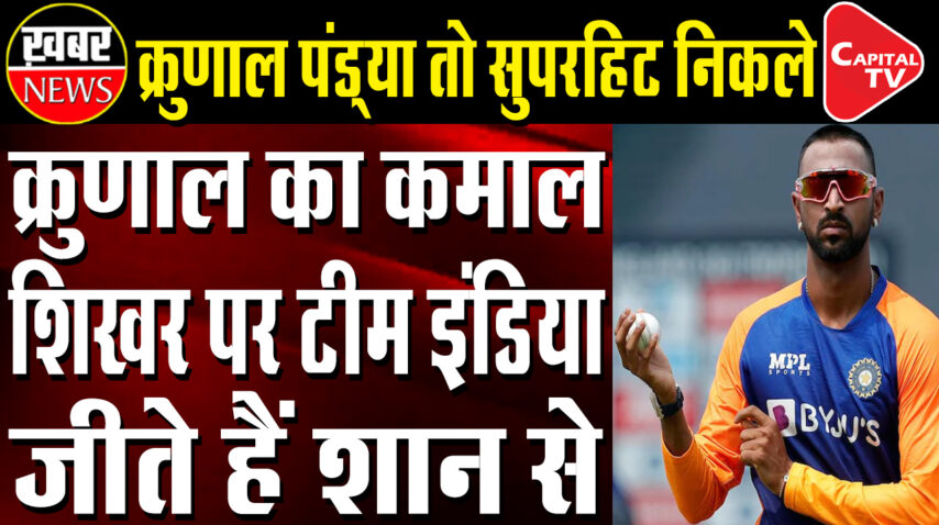 Krunal Pandya Made World Record In Debut Match, Fastest Half Century