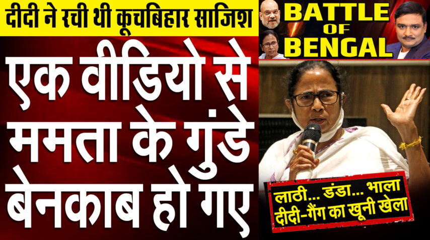 Mamata in Trouble Due To 4th Phase Viral Video!
