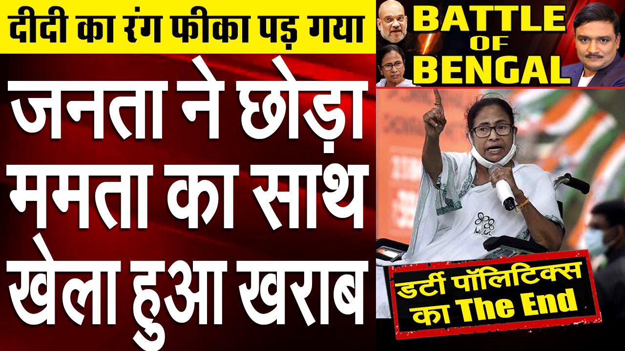 After 24 hours Ban, Mamata's Dirty Politics Continues