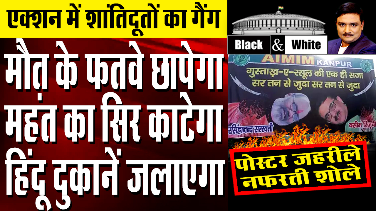 Hypocrisy of Secular Gang Exposed in Rajasthan