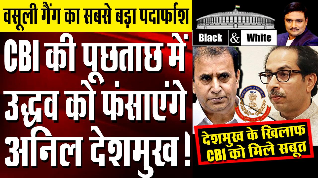 CBI to Grill Anil Deshmukh