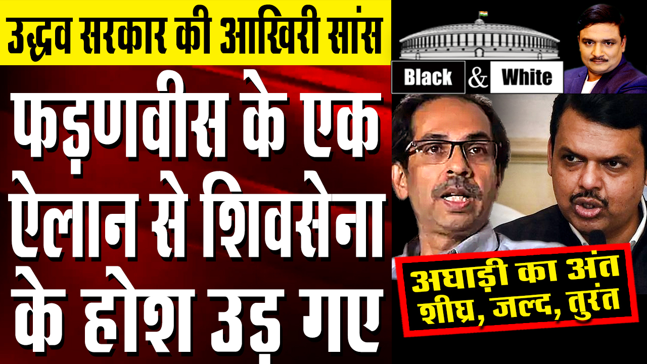 NCP Planning to Withdraw From Uddhav Government
