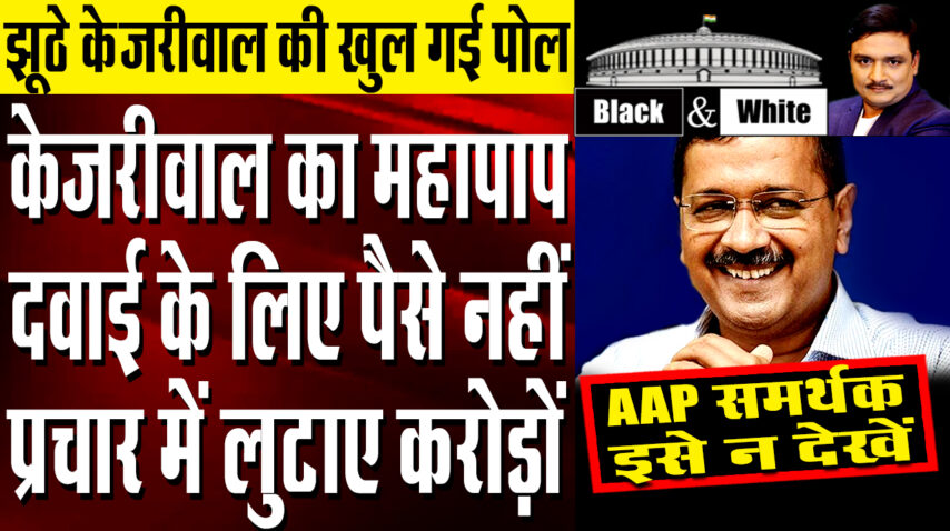 Kejriwal Spent 800 Crores Just on TV Advertisement