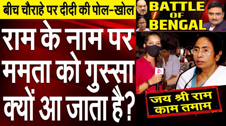 What's Public opinion On Mamata's reaction on Jai Sri Ram