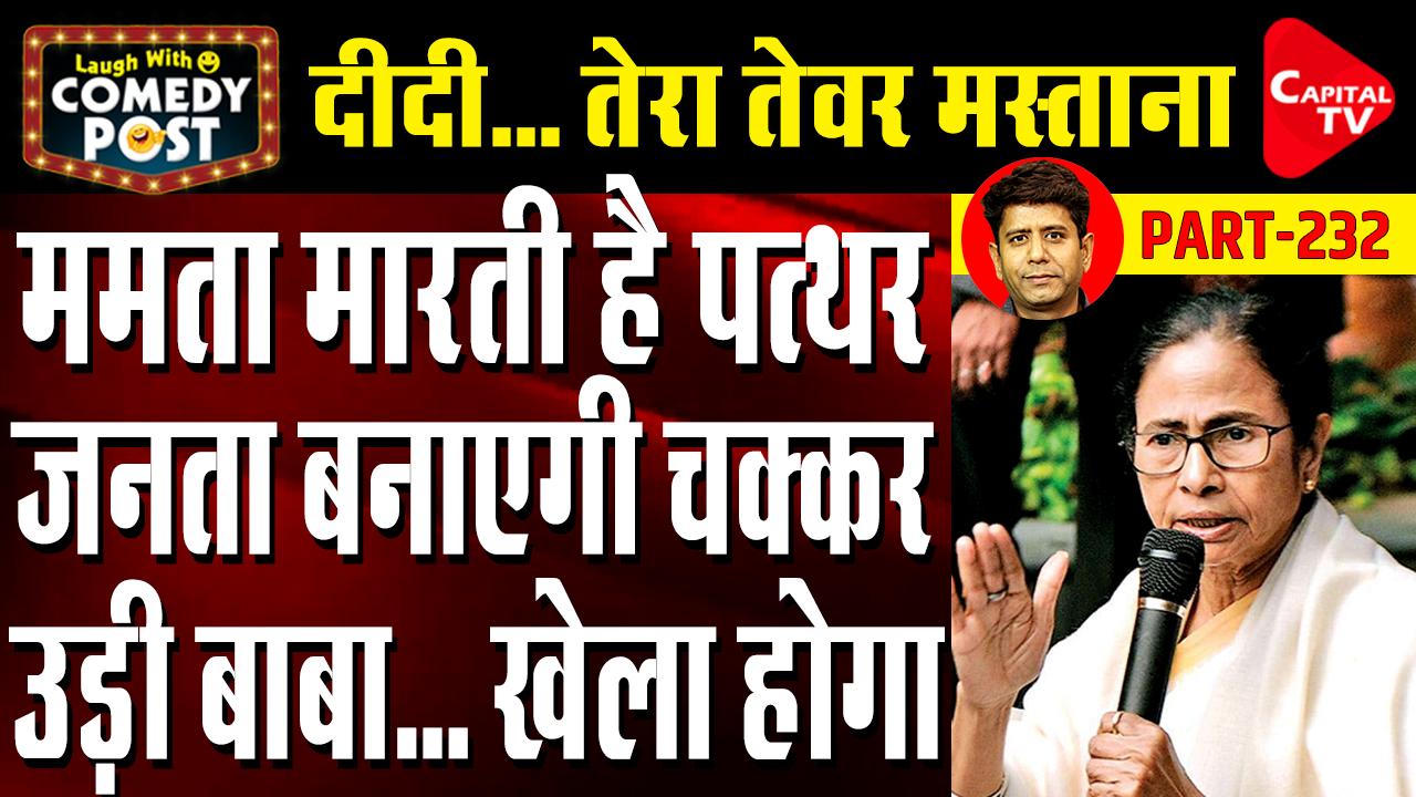 Didi Tera Dewar Diwan Slogan Imposed on Mamata Didi