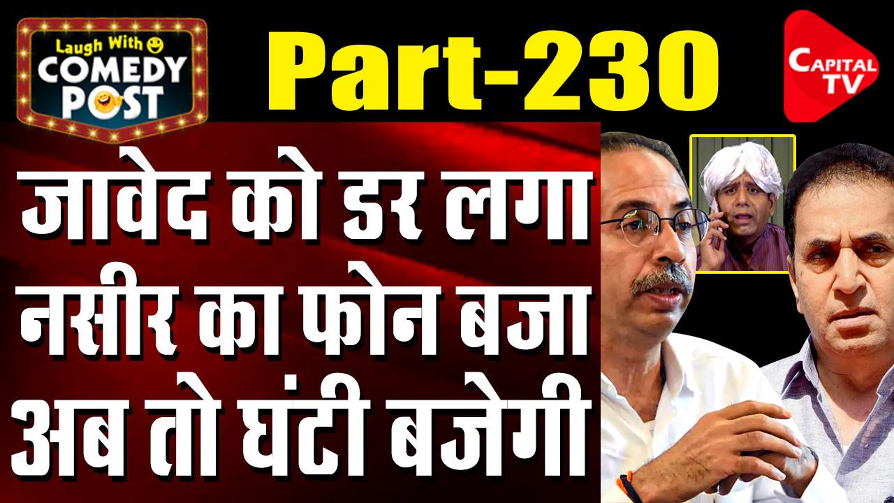 Javed Saap's Secret Talk on Naseer Saap Over Anil Deshmukh Resigns