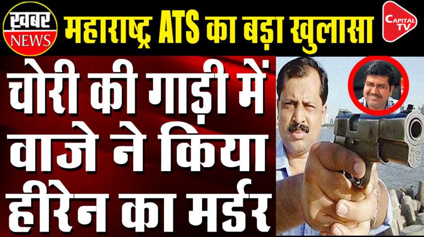 Maharashtra ATS's New Expose in Mansukh Hiren Case
