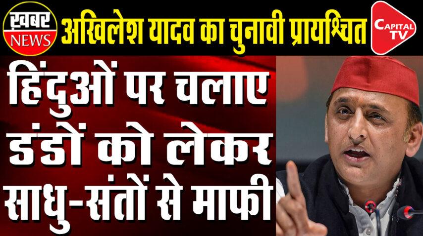 Akhilesh Yadav's Election Apology