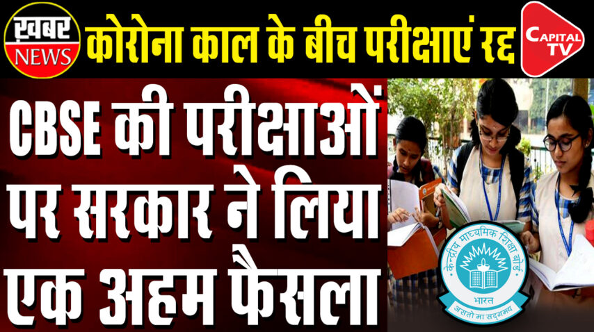Class 10th Board Exams Canceled, 12th Postponed