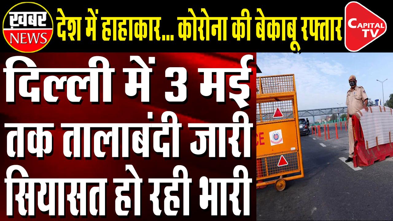 Delhi extends Covid-19 lockdown by a week till May 3