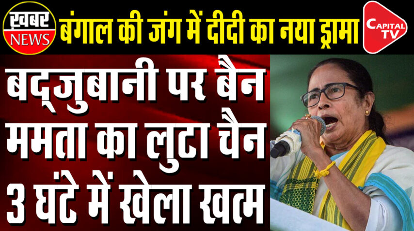 Mamata's New Political Drama in Bengal