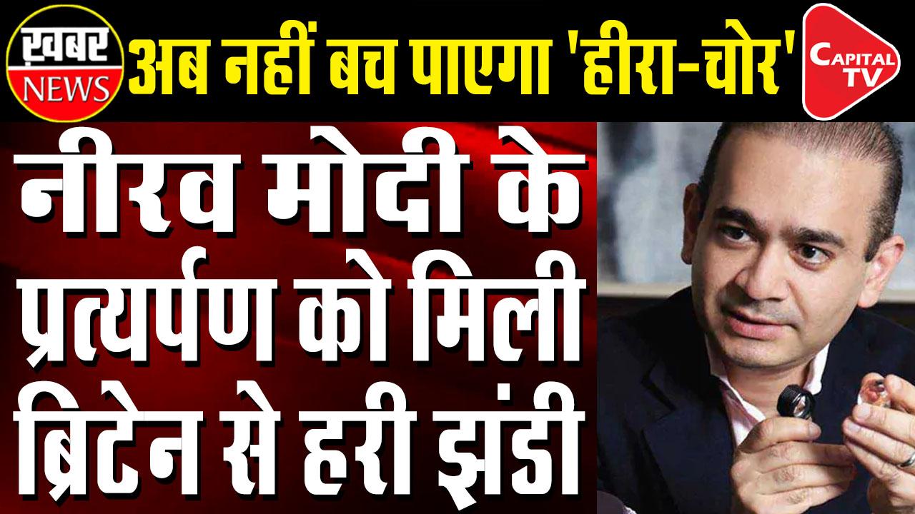 Britain's Home Department Approves Nirav Modi's Extradition