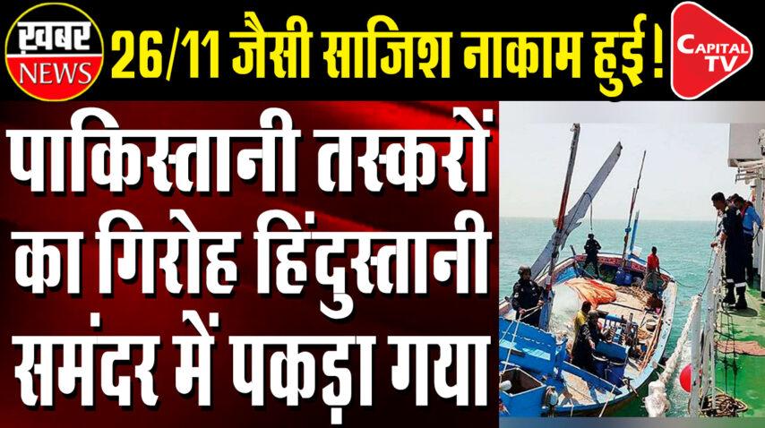 Indian Coast Guard, ATS Gujarat Nab 8 Pak Nationals With 30kg Heroin